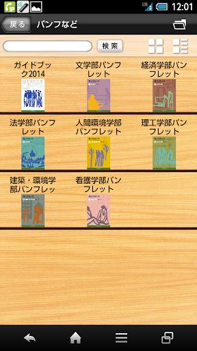 無料教育Appの関東学院大学|記事Game