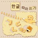 한글 따라쓰기 icon