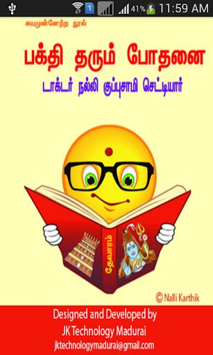 Nalli Bakthi Tharum Bhodhanai