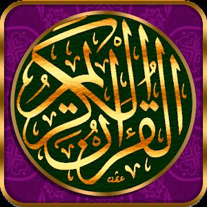 Quran Dr Ghali 2.0