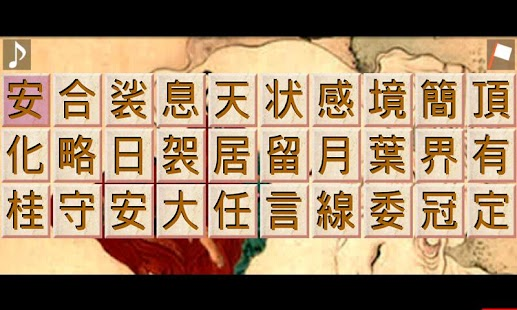 Three kanji idioms puzzle LITE - screenshot thumbnail