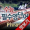 AE 수능필수영단어_Phrase_맛보기 logo