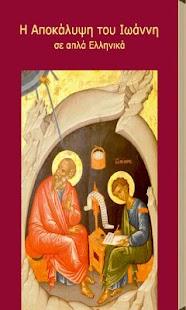 Η Αποκάλυψη του Ιωάννη - screenshot thumbnail