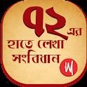 72 Constitution of Bangladesh icon