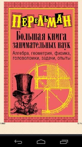 книга занимательных наук