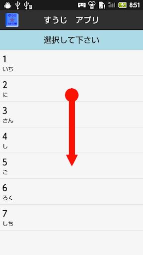 【無料】すうじアプリ:1から100まで覚えよう!(男子用) 教育 App-癮科技App