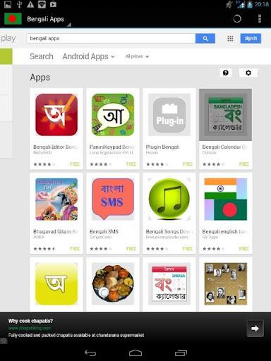Bengali Apps