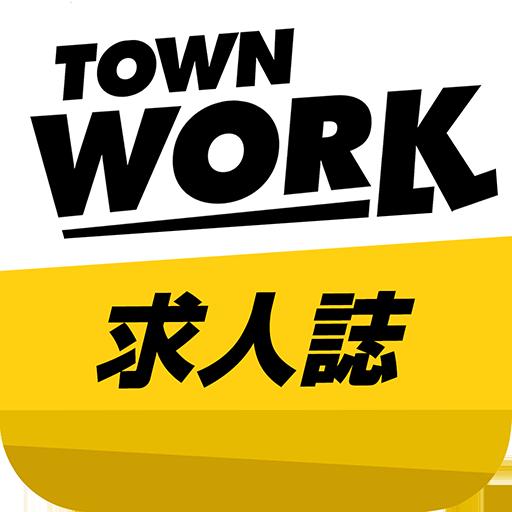 生活のタウンワーク求人誌~アルバイト・就職・転職・仕事&求人情報 LOGO-記事Game