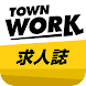タウンワーク求人誌~アルバイト・就職・転職・仕事&求人情報