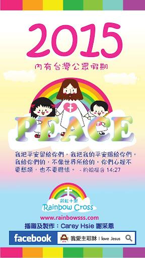 2015 台灣公眾假期年曆 Taiwan TW
