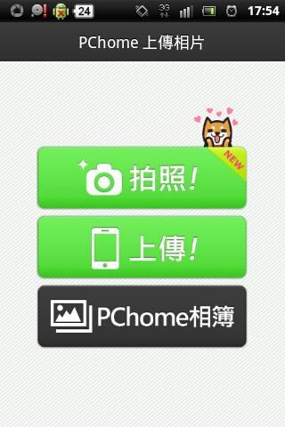 PChome相簿