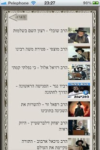 tehilim4u-2- screenshot thumbnail