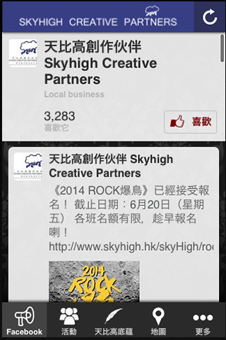 Skyhigh 天比高