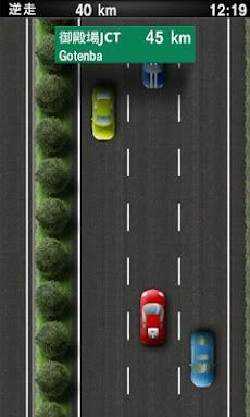 逆走!高速道路のおすすめ画像1