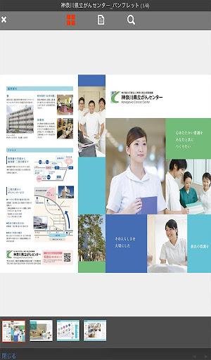 神奈川県立がんセンター 看護局