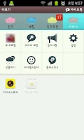 Screenshot of KakaoTalk 3.0 Theme : RainDrop