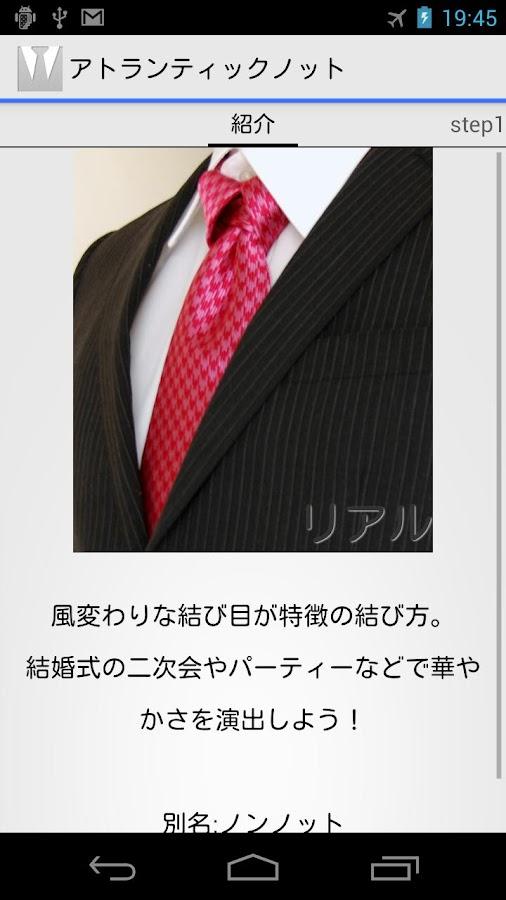 ネクタイの結び方 全17種類- スクリーンショット