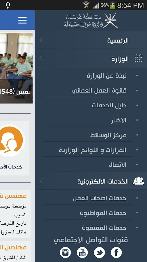 Ministry of Manpower - Oman- screenshot