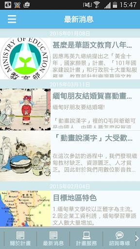 台灣緬甸華語文合作計畫