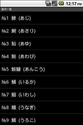 【免費教育App】魚へんの漢字早押しクイズ-APP點子