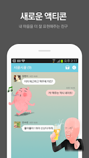 NateOn UC- screenshot thumbnail