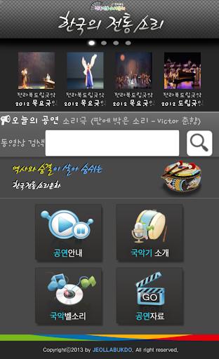 한국전통소리문화