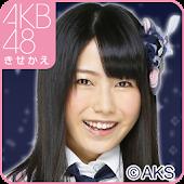 AKB48きせかえ(公式)横山由依-WW-