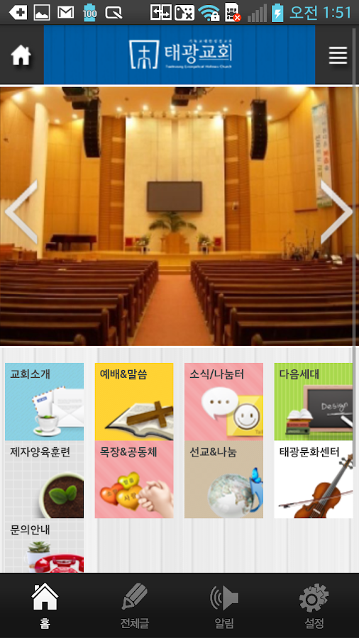태광교회 - screenshot