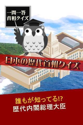 日本の歴代首相クイズ