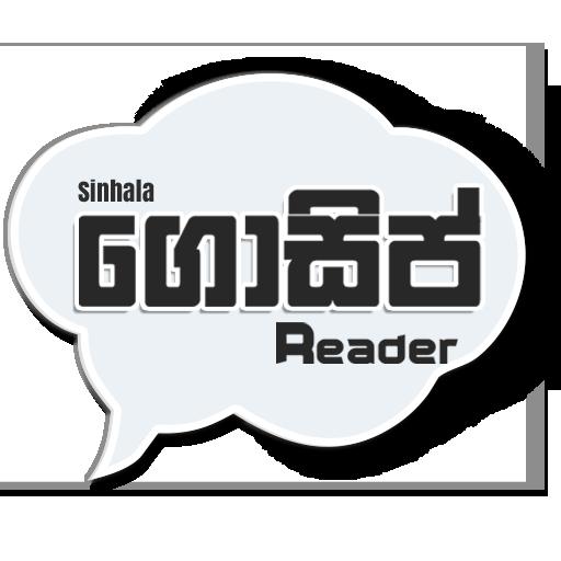 Sinhala Gossip Reader 新聞 App LOGO-APP試玩