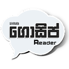 Sinhala Gossip Reader icon