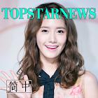韩流 Top Star News 简体中文版 vol.6 icon