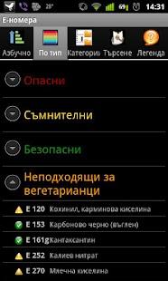 Е-номера (еномера)- screenshot thumbnail