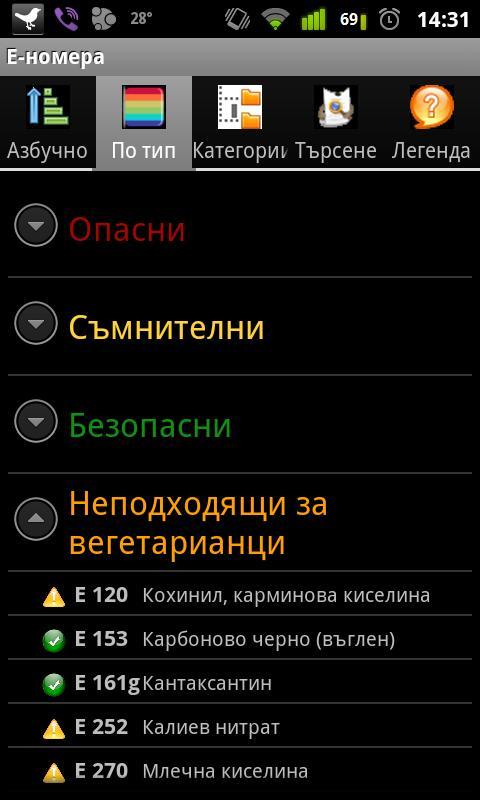 Е-номера (еномера)- screenshot