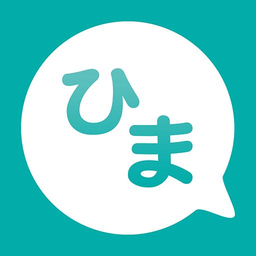 ひまチャット - 5秒で話せる!完全無料のトークアプリ!! 社交 App LOGO-APP試玩