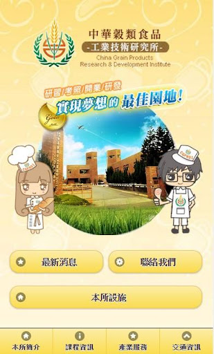 CGPRDI - 中華穀類食品工業技術研究所