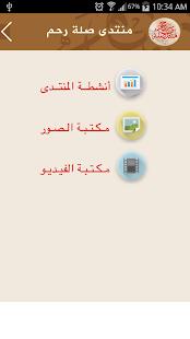 منتدى صلة رحم screenshot