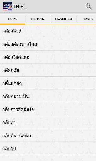 ThaiGreek Mini Dictionary