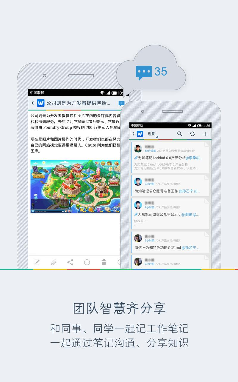 Wiz Note Screenshot 7