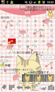 Cat Diary Free(Pet) - screenshot thumbnail