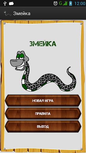 SnakeShake