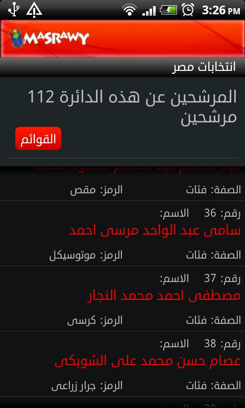 Egypt Elections by Masrawy- screenshot