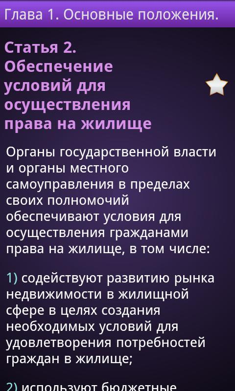 Housing Code of Russia Free - screenshot
