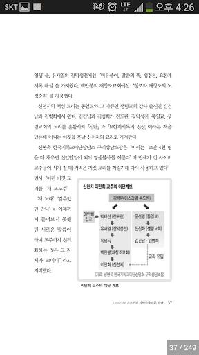 국민일보 '이단 사이비 신천지를 파헤치다'