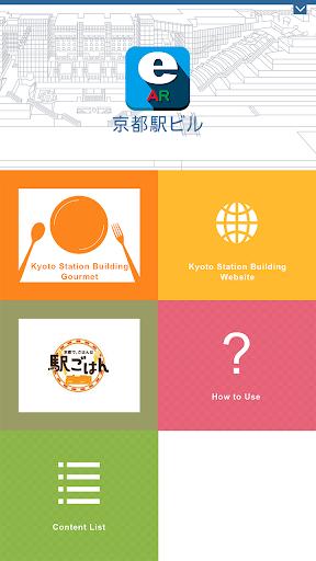 【免費娛樂App】Kyoto Station Building eAR-APP點子