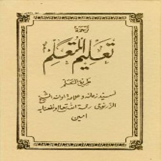 Kitab Ta'alim Muta'alim