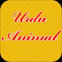 Learn Urdu Animals For Kids icon