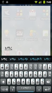 Amharic Keyboard Plugin screenshot 1