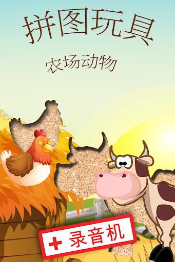 农场 动物 儿 游戏 拼图