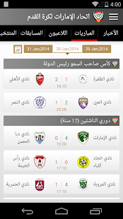 UAE Football Association-UAEFA- screenshot thumbnail